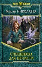Мария Николаева. Спец школа для нежити. 1 книга by Lisena2