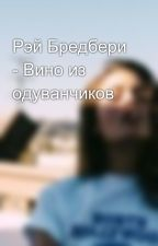 Рэй Бредбери - Вино из одуванчиков by prvrndc