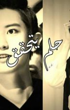 حلم يتحقق by MalikHiba
