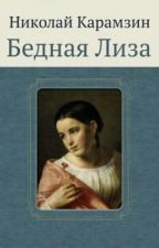 "Н.М Карамзин ""Бедная Лиза"" by 15Valeria"