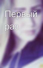 Первый раз by Ernestinka