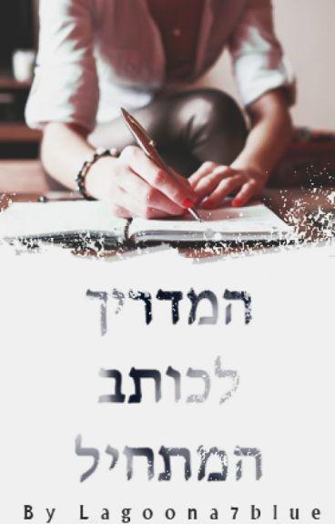המדריך לכותב המתחיל