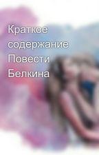 Краткое содержание Повести Белкина by Katrin2004KN