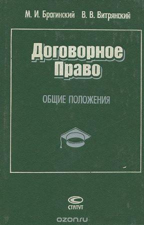 Книгу По Договорному Праву