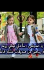 ❤صديقتي الوفيه ❤ by samawy15