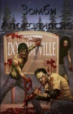 Зомби апокалипсис by 0Bamsi0