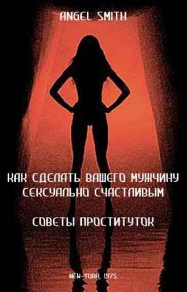 Советы проститутки для женщин ангел смит