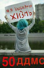 50 дней до моего самоубийства 2 by Alex1500