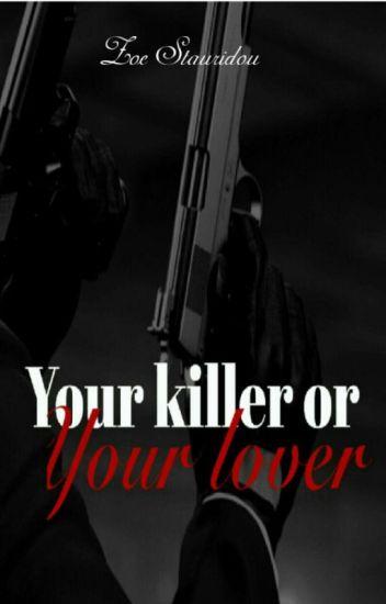 Ο δολοφόνος ή ο έρωτας σου