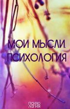 Мои мысли. Психология. by MaraRupparo
