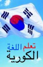 تعلم اللغة الكورية.•.. by hanayoomy_11