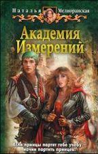 Наталья Мелиоранская.Академия измерений by RinaMK1992