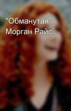 """Обманутая"" Морган Райс. by Izobella"
