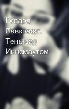 Говард Лавкрафт. Тень над Иннсмаутом by ElizavetaFadeeva