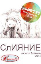 СлИЯНИЕ by KirillAkakjev