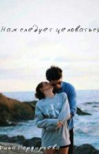 Нам следует целоваться by Porfiryeva-Dinaa777