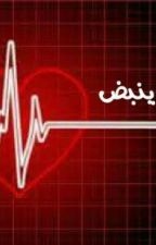 قلبي ينبض by LoloPrety