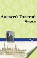 "А.Н. Толстой ""Чудаки"" by anutka__"