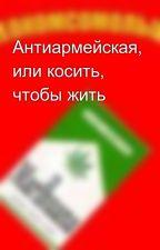 Антиармейская, или косить, чтобы жить by sashapodolsky