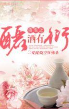 Trọng sinh chi si tửu hữu diễn - Diễm Diễm Thiêu Không Hồng Phật Tang by hanxiayue2012