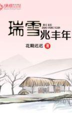 Hoàng tỷ thành thê kí-cd-full by hanachan89