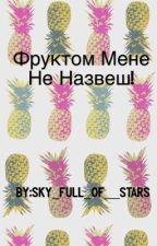 Фруктом мене не назвеш! by Sky_Full_0F__Stars