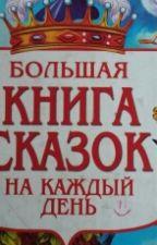 Большая книга сказок на каждый день. by DarimaTapkhaeva