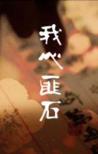 [Fanfic] Tim tôi không phải sắt đá (Xán Bạch / Dân quốc / Cường cường / HE) by jinnieworld