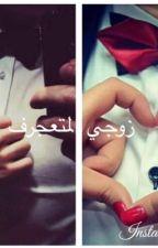 زوجي المتعجرف by Saba_Salah