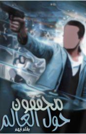 محققون حول العالم by Ayham_asha