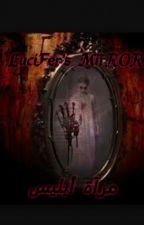lucifer's merror__ مرآة إبليس by adosha_90