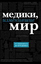 Медики, изменившие мир by DaryaDanilenko