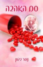 סם האהבה ♥ by NofarBT