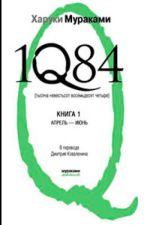 1Q84. Тысяча невестьсот восемьдесят четыре. Книга 1. Апрель-июнь Харуки Мураками by FaiSCrazy