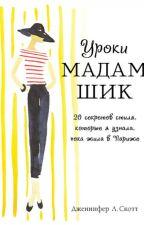 Уроки мадам Шик. 20 секретов стиля, которые я узнала, пока жила в Париже by nnmmnnmm