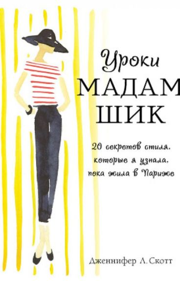 Уроки мадам Шик. 20 секретов стиля, которые я узнала, пока жила в Париже