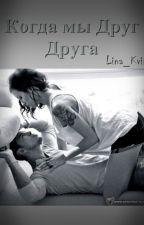 Когда мы друг друга by Lina_Kvit