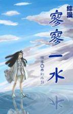 Liêu Liêu Nhất Thủy - Vô Huyễn Thủy Dẫn (tống mạn) by Tsubaki