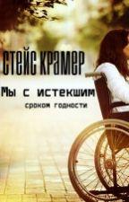 Мы с истекшим сроком годности. by Nastya_Popova