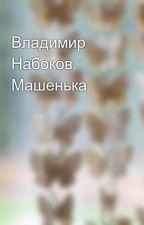 Владимир Набоков. Машенька by OksanaKi
