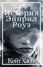 История Эйприл Роуз. by Kate_Hask