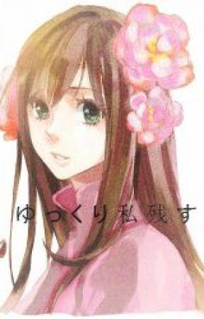 ゆっくり私残す by Love_Anime_Forever_2
