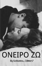 Όνειρο Zω.  by Sofianna_OBrien7