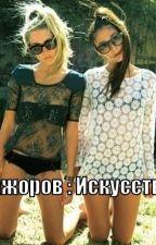 Школа мажоров: Искусство любить. by aloyna2001