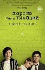 Стивен Чбоски.Хорошо быть тихоней. by shhchherbatyuk