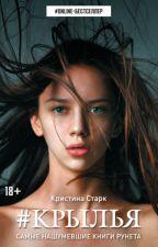 Крылья by Kristina_Stark