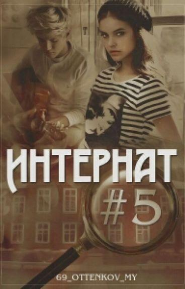 Интернат #5 (N.H Fanfiction)