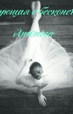 Танцующая в бесконечности by Ant0nina