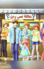 عائلة نص ردن by Saramezher