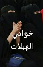 خواتي الهبلات by liyla_231